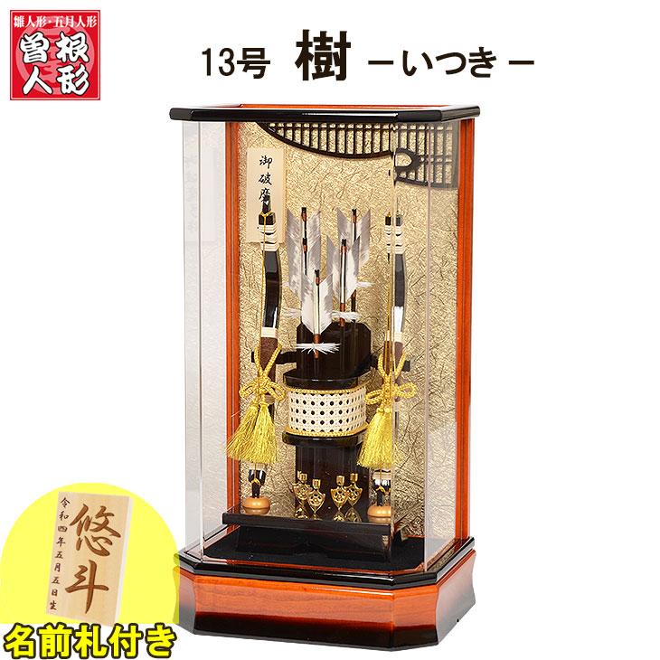 No.113-22 樹(いつき) 13号 初正月 コンパクト 破魔弓飾り レギュラーサイズ