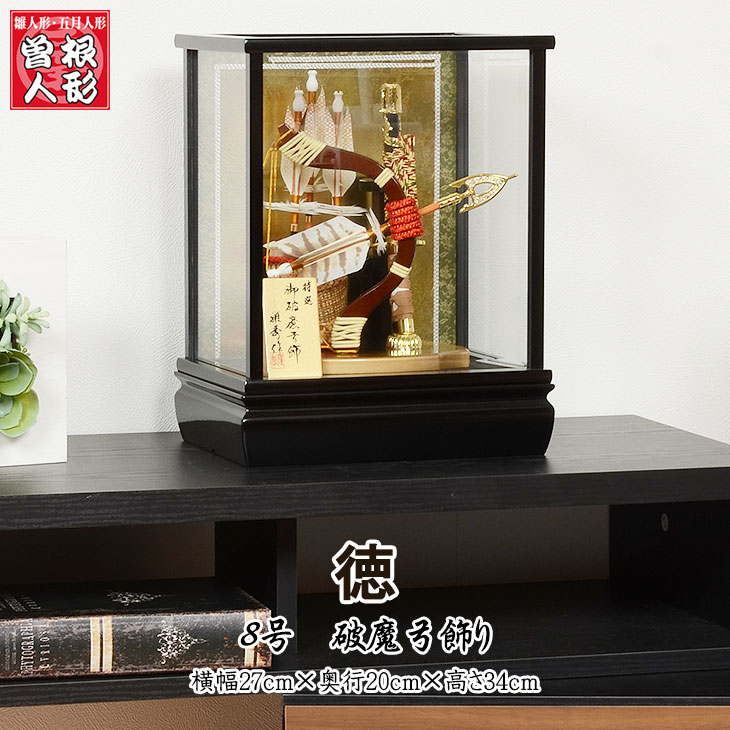 No.108-10 徳(とく) 8号 初正月 コンパクト 破魔弓飾り