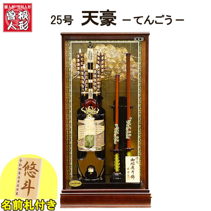 No.125-04 天豪(てんごう) 25号 初正月 本格サイズ 破魔弓飾り