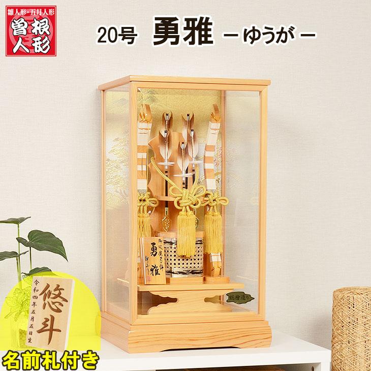No.120-03 勇雅(ゆうが)20号 初正月 本格サイズ 破魔弓飾り