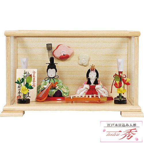 雛人形 No.307-20 H-1 木目込み 木村一秀作 ケース入り雛飾り 送料無料 初節句 お祝い おひなさま ひな人形