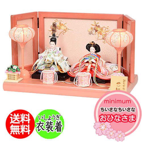 No.302-814 飾る場所を選ばない人気のミニサイズ雛人形です。 雛人形 人気のミニサイズ 衣装着 親王飾り ひな人形 親王平飾り