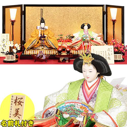 雛人形 親王飾り ひな人形 平飾り 令和 即位礼正殿の儀の衣装をモチーフに仕立てました。