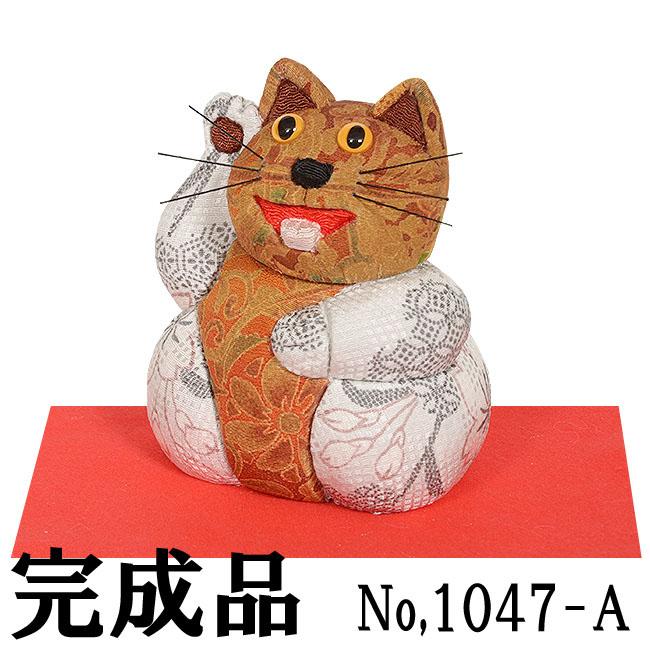 ギフトに最適な木目込み人形 No.1047-A【おどけ猫・茶白】 完成品