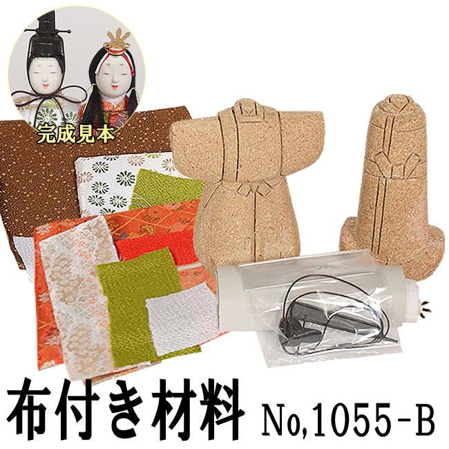 ギフトに最適な木目込み人形 No.1055-B【宝錦立雛】 布付き手芸キット