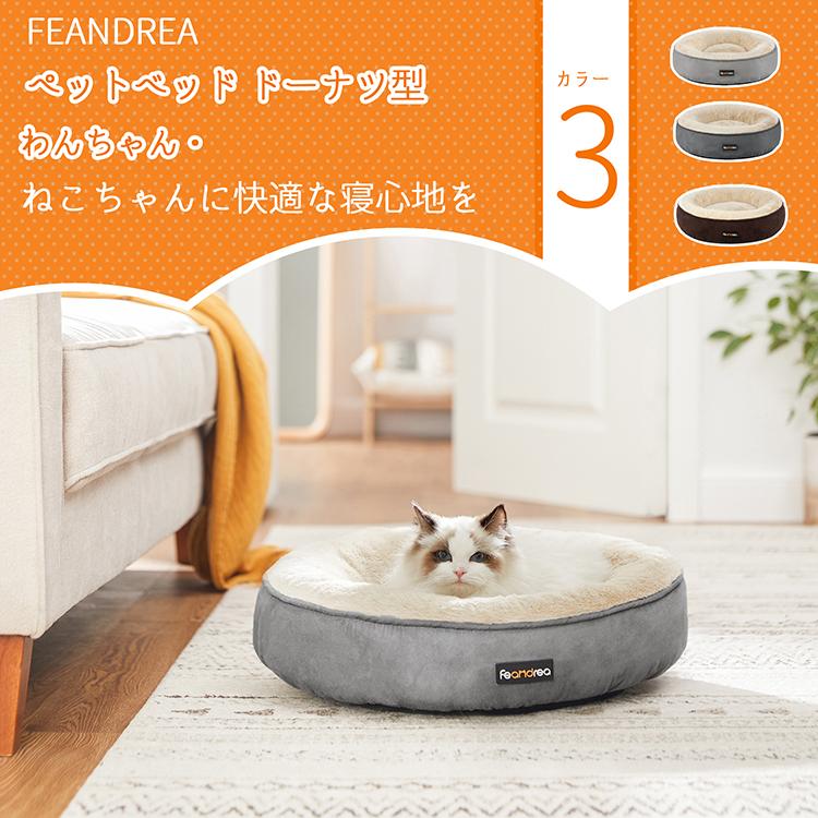 猫ベッド 犬ベッド 猫クッション ペットベッド 限定特価 FEANDREA 猫 犬 50×50cm マット 滑り止め 中小型犬用 ペットソファー クッション ふわふわ バースデー 記念日 ギフト 贈物 お勧め 通販 洗える 可愛いドーナツ型