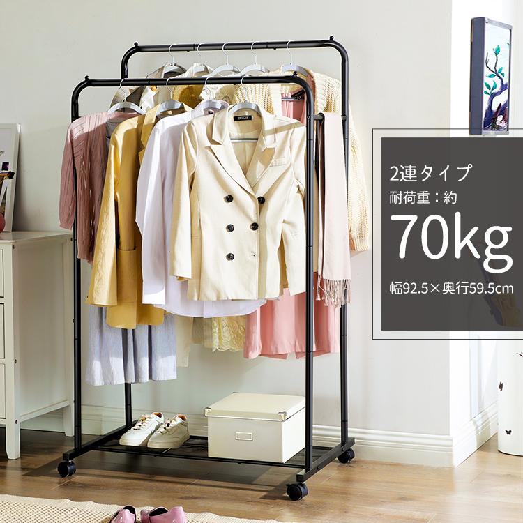 ハンガーラック パイプハンガー 公式ショップ 9.11までクーポン200円OFF SONGMICS 2段 棚付き 頑丈 移動しやすい 未使用 安定性 衣類収納 キャスター付き 全体耐荷重約70kg