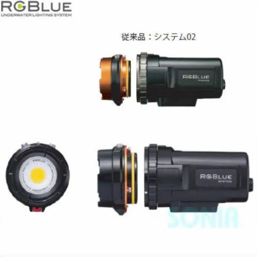 RGBlue(アールジーブルー) System02-2 システム02バージョン2 LEDライト(水中ライト・同梱品含む)