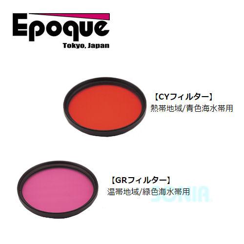 Epoque エポック ラッピング無料 水中色温度変換フィルター Underwater 激安 激安特価 送料無料 filters correction Color