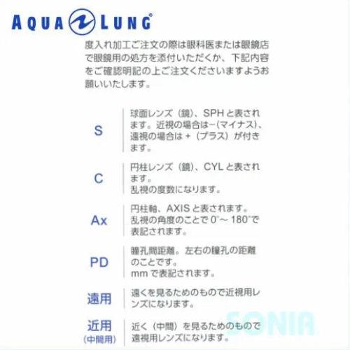 AQUALUNG(アクアラング) 299000 レンズオーダー度入れ加工(1枚) 遠視/混合乱視