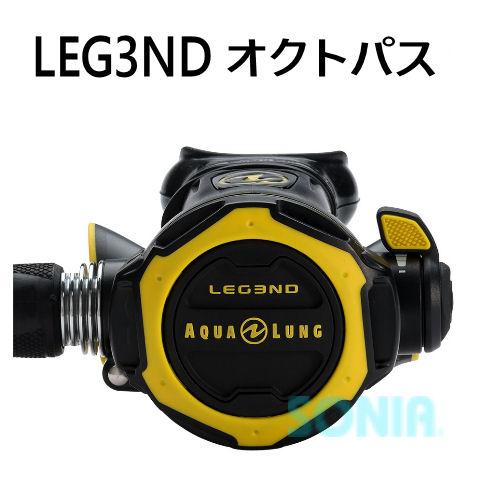 AQUALUNG(アクアラング) 119005 オクトパス レジェンド Octopus Legend ダイビング