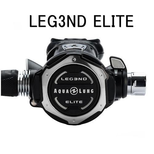 AQUALUNG(アクアラング) 【148004】 レジェンド ELITE レギュレータ Legend ELITE Regulator ダイビング