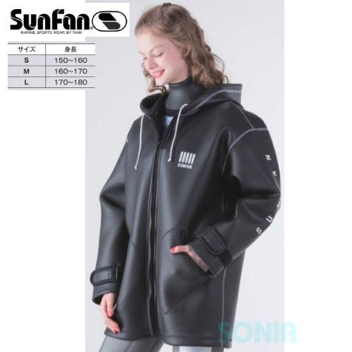 【送料無料】SunFan(サンファン) H001-830 1.5FJ ボートコート