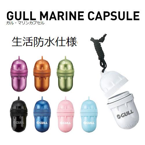 海水浴 ビーチ 小物入れ ウォータープルーフ 濡れない GULL(ガル) 【GA-5052】 マリンカプセル 防水ケース ダイビング プール シュノーケリング