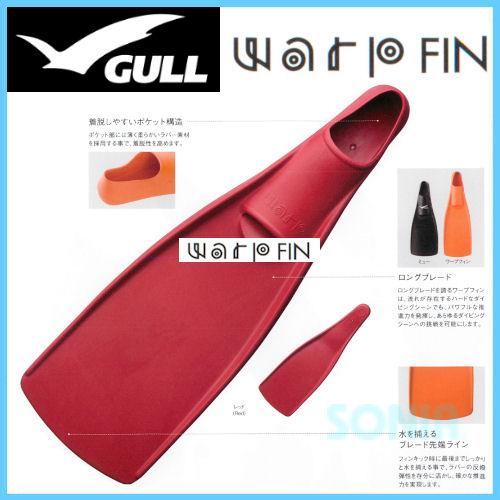 GULL(ガル) 【GF-2291~2293】 ワープフィン WARP FIN