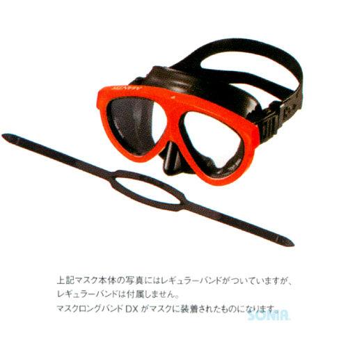 GULL(ガル) 【GM-1039】 マスクバンドロングDX&マンティス5BKシリコン(セイフオレンジ)セット
