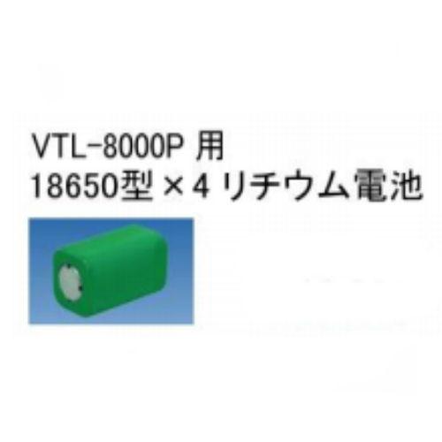 SALE【即納】bigblue(ビッグブルー) VTL-8000P用18650型×4 スペア用リチウム電池