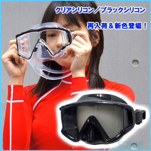 SONIA (Sonia) wide view mask