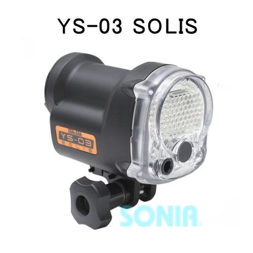 【送料無料】SEA&SEA(シーアンドシー) 03125 YS-03 SOLIS ソリス 水中ストロボ