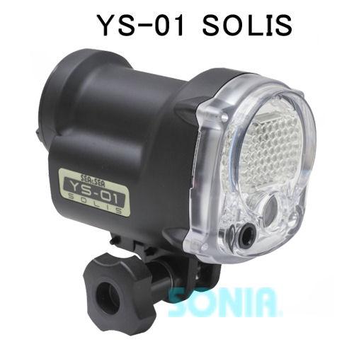 【送料無料】SEA&SEA(シーアンドシー) 03124 YS-01 SOLIS ソリス 水中ストロボ