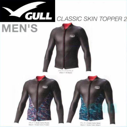 GULL(ガル) 【GW-6587/GW-6589】 クラシックスキンタッパーII CLASSIC SKIN TOPPER