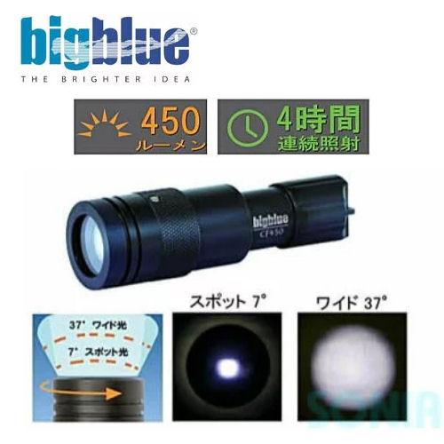 bigblue(ビッグブルー) CF-450 LEDライト