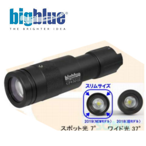bigblue(ビッグブルー) CF-450 II LEDライト