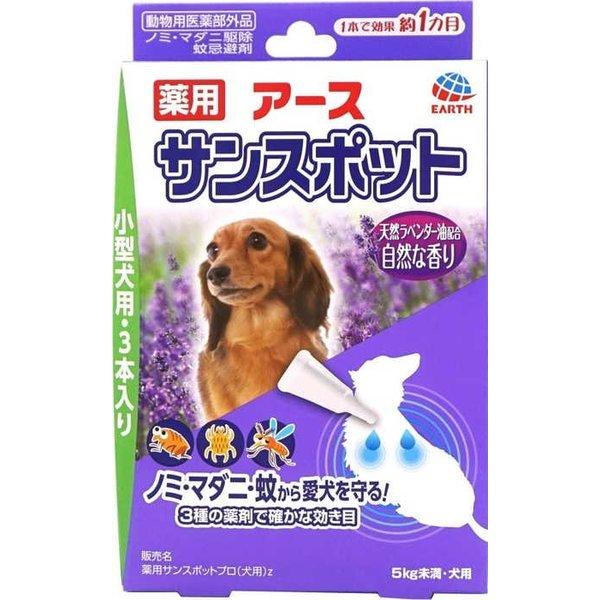 毎日激安特売で 営業中です アース ペット 薬用サンスポット ノミ マダニ駆除蚊忌避剤 小型犬用:5kg未満 倉 天然ラベンダー油配合 3本入り 自然な香り