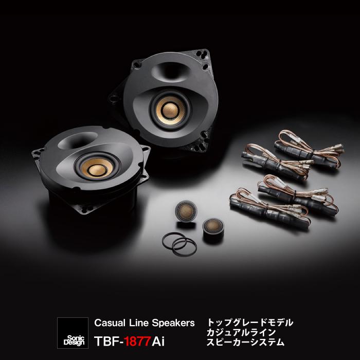 SonicDesign Casual Line Speakers- TOP GRADE MODEL / TBF-1877Ai -77mmセパレート2Wayスピーカーシステム【 汎用モデル 】【 奥行寸法:標準Aiタイプ 】