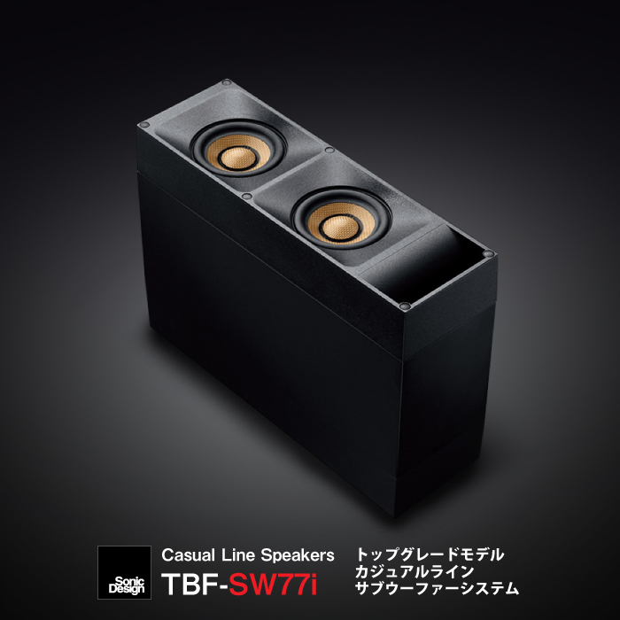 SonicDesign Casual Line Speakers- TOP GRADE MODEL TBF-SW77i -Subwoofer System 【 汎用モデル 】
