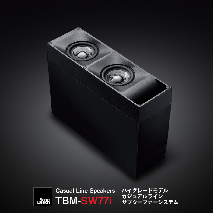 SonicDesign Casual Line Speakers- HIGH GRADE MODEL TBM-SW77i -Subwoofer System 【 汎用モデル 】