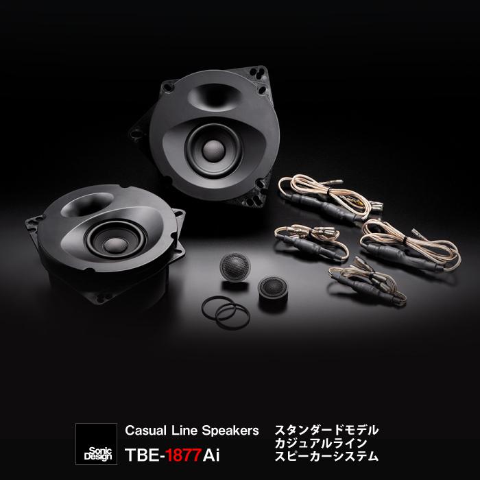 SonicDesign Casual Line Speakers- STANDARD MODEL / TBE-1877Ai -77mmセパレート2Wayスピーカーシステム【 汎用モデル 】【 奥行寸法:標準Aiタイプ 】