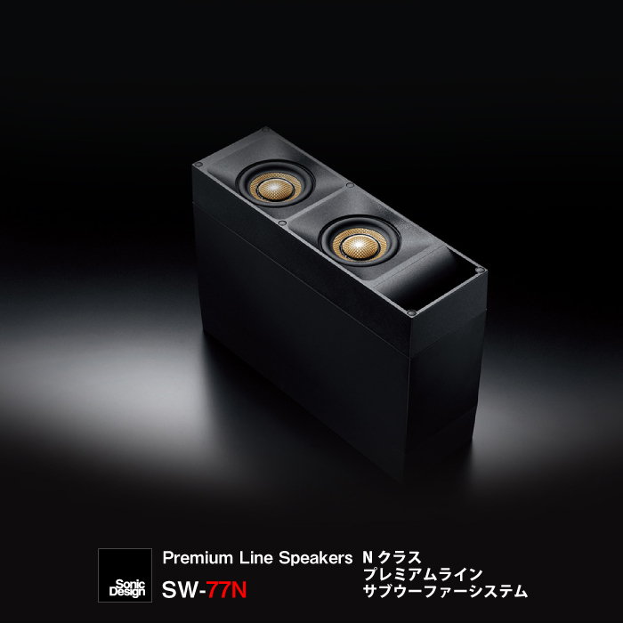 SonicDesign Premium Line Speakers- N class / SW-77N -Subwoofer System 【 汎用モデル 】