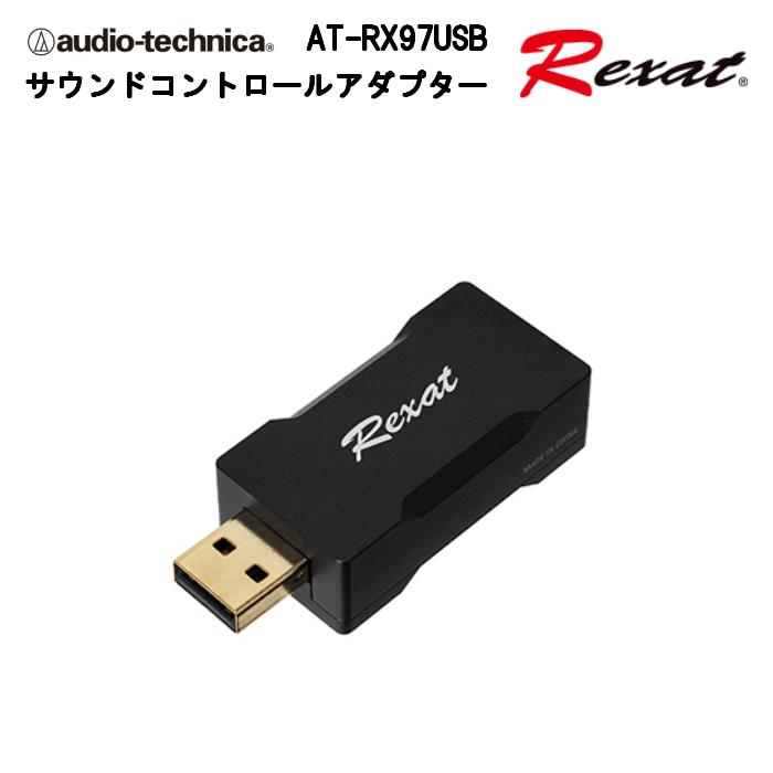 【 在庫あります 】オーディオテクニカ「サウンドコントロールアダプター」audio-technica AT-RX97USB