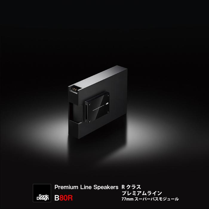 SonicDesign Premium Line Speakers- R class / B80R - 【 汎用モデル 】