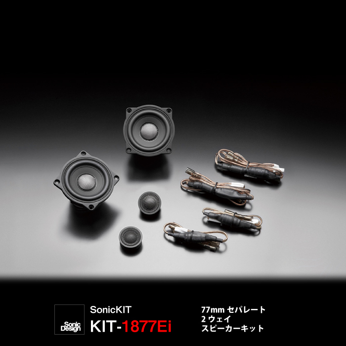 SonicDesign SonicKIT- NE class / KIT-1877Ei -77mmセパレート2ウェイ・スピーカーキット【 汎用モデル 】
