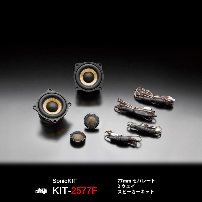 SonicDesign SonicKIT- NF class / KIT-2577F -77mmセパレート2ウェイ・スピーカーキット【 汎用モデル 】