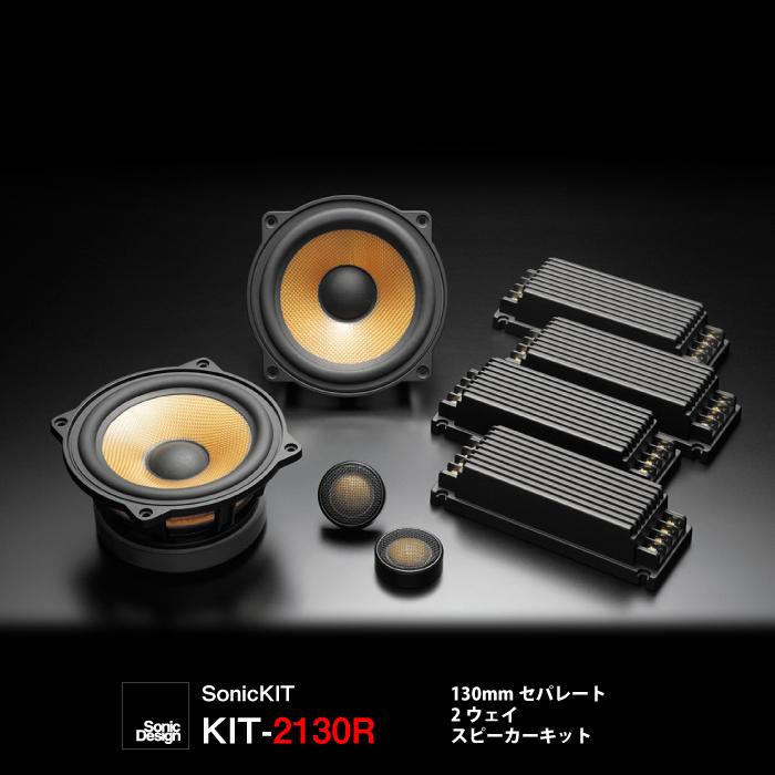 SonicDesign SonicKIT- R class / KIT-2130R -130mm セパレート2ウェイ・スピーカーキット【 汎用モデル 】