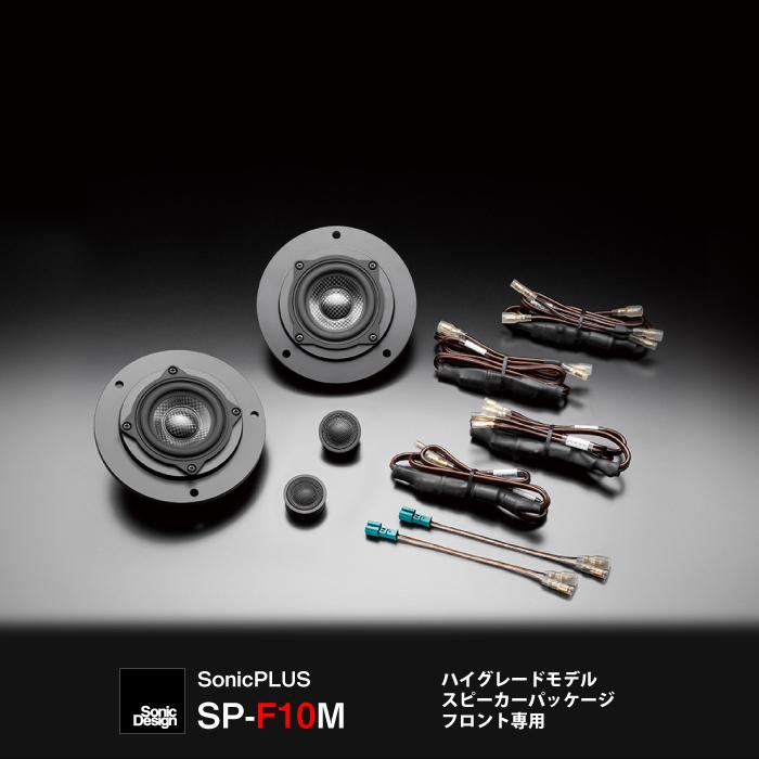 BMW 5シリーズ F10系 専用フロントスピーカー