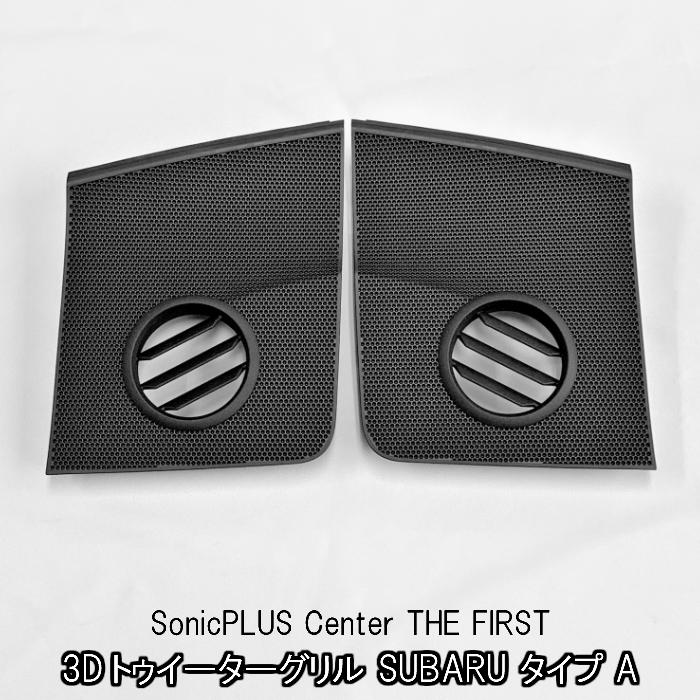 純正交換 3DトゥイーターグリルSUBARU タイプA「スバル純正スピーカーグリル加工済み完成品」