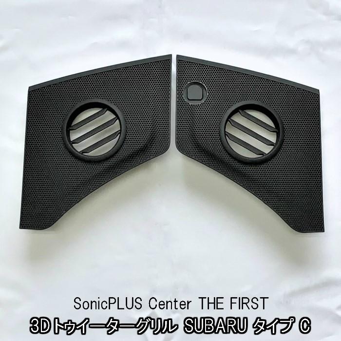 純正交換 3DトゥイーターグリルSUBARU タイプC「スバル純正スピーカーグリル加工済み完成品」