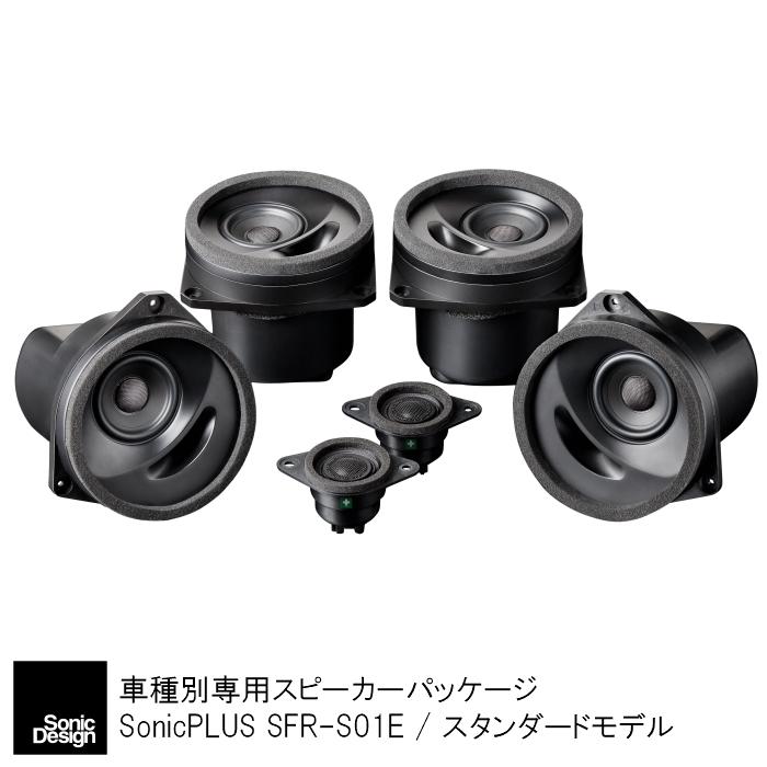 スバル WRX S4専用スピーカーパッケージ フロント/リアセット