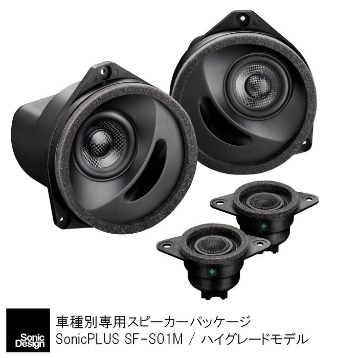 スバル WRX STI専用スピーカーパッケージ フロント専用