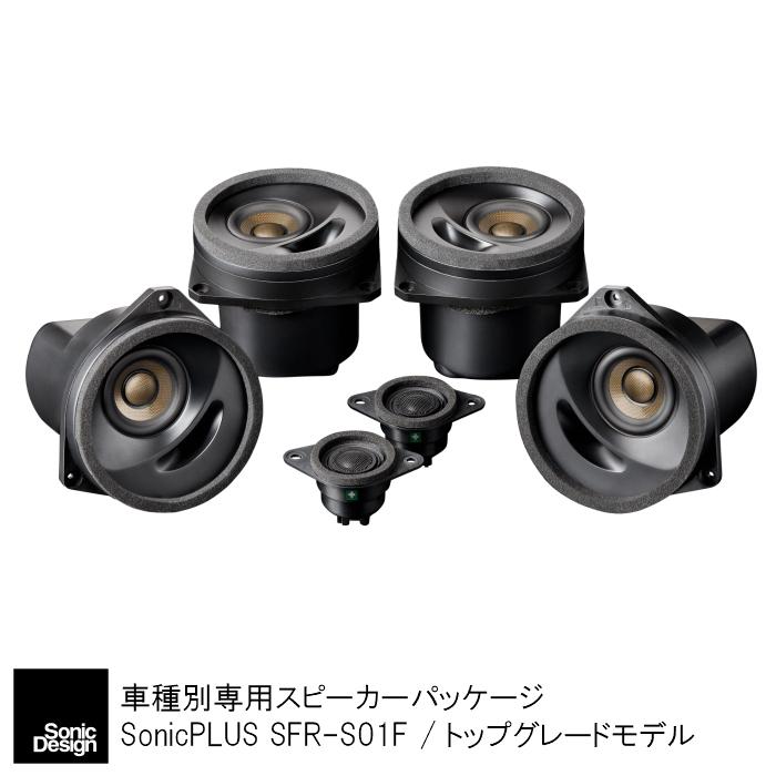 スバル レヴォーグ専用スピーカーパッケージ フロント/リアセット