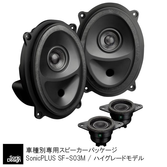 スバル フォレスター SJ系専用スピーカーパッケージ フロント専用