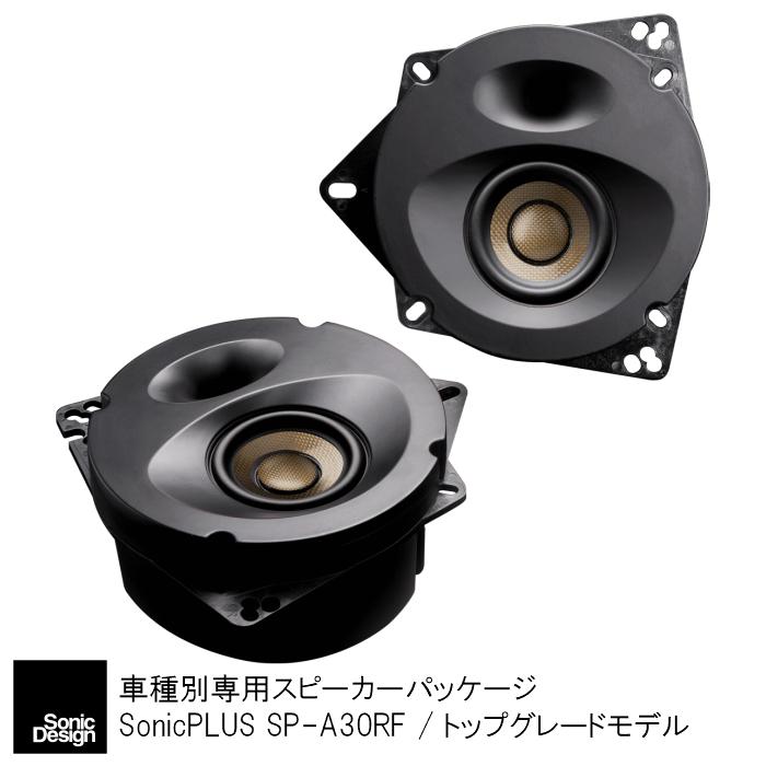 トヨタ 30系アルファード / ヴェルファイア 専用リアスピーカー