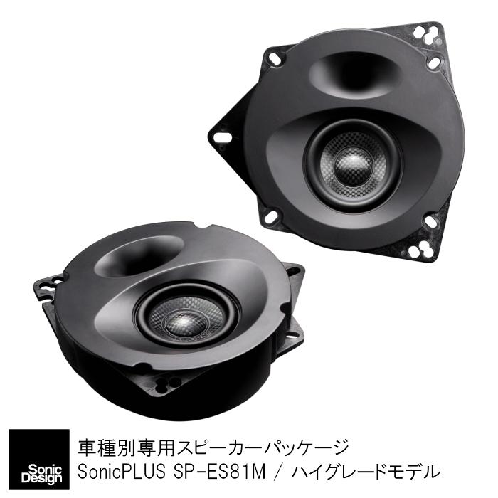 SonicPLUS SP-ES81M【HIGH GRADE MODEL】TOYOTA ESQUIRE《Front Rear Speaker》