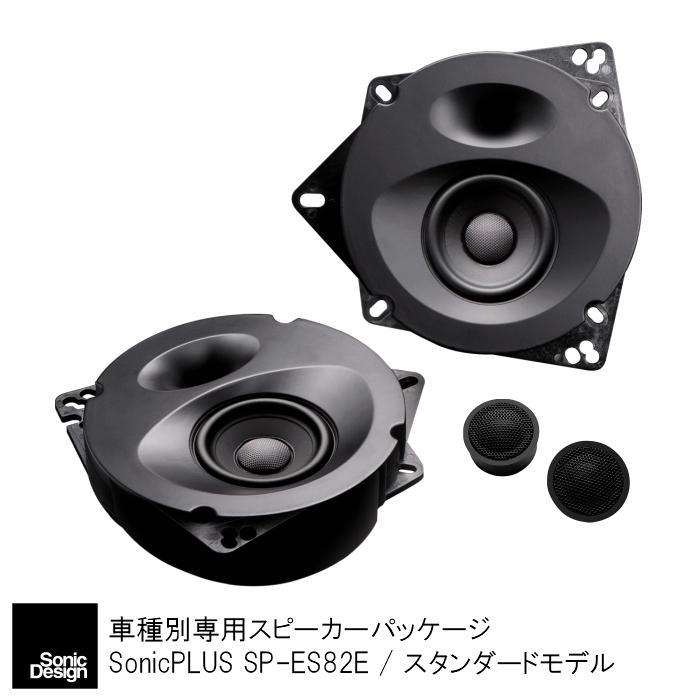 SonicPLUS SP-ES82E【STANDARD MODEL】TOYOTA ESQUIRE《Front Speaker》