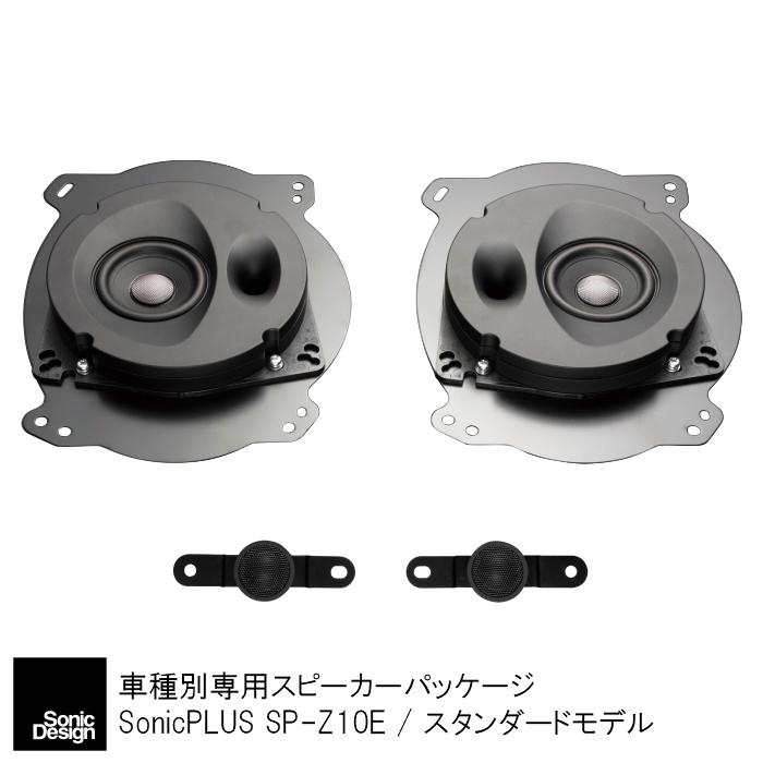 トヨタ 10系マークXジオ専用 フロントスピーカー