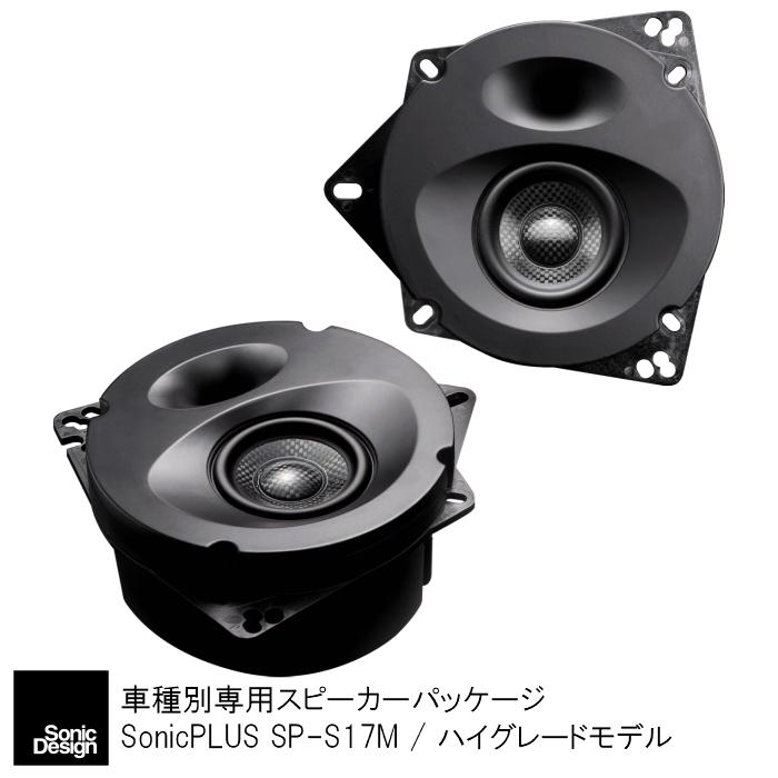 SonicPLUS SP-S17M【HIGH GRADE MODEL】TOYOTA Sienta Front Speaker